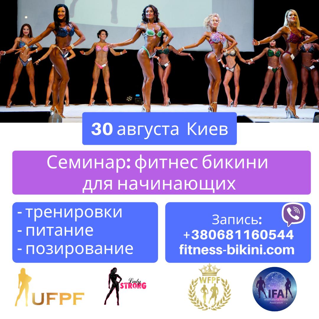 фитнес бикини для начинающих