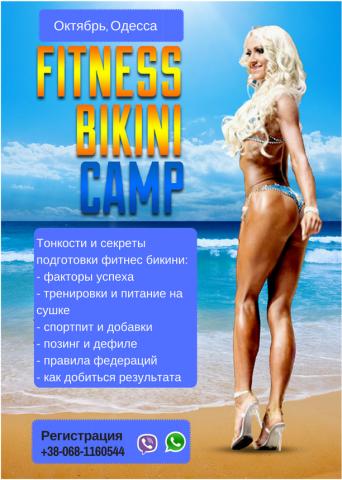 фитнес бикини Одесса