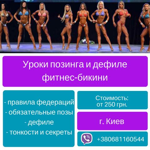 позирование фитнес бикини в Киеве