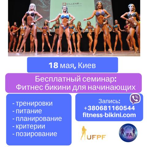 фитнес бикини Киев 2019
