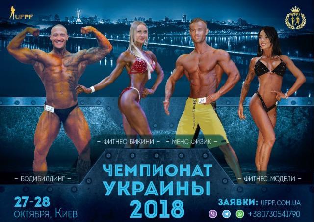 Чемпионат Украины по бодибилдингу 2018