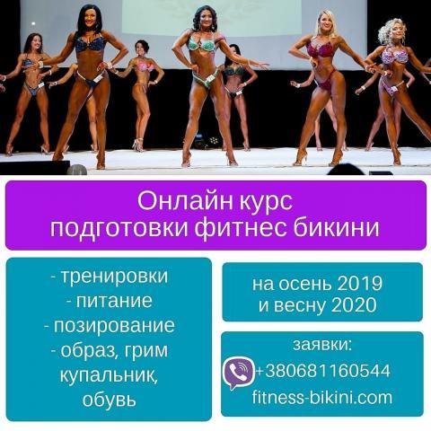 фитнес бикини онлайн